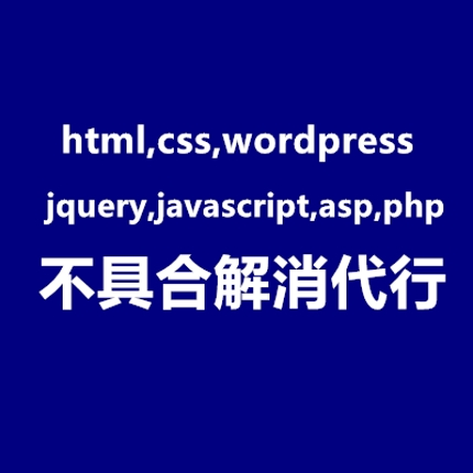html,css,wordpress,jquery,asp,phpなどに関する不具合を解消代行