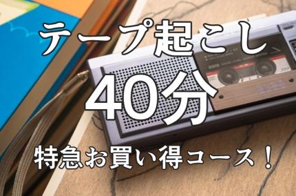 【2日以内納品】テープ起こし40分4000円【安心格安】
