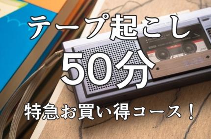 【2日以内納品】テープ起こし50分5000円【安心格安】