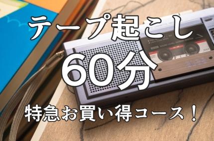 【2日以内納品】テープ起こし60分6000円【安心格安】