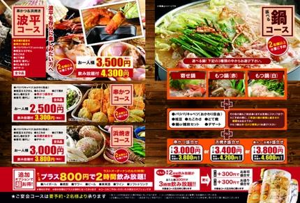 飲食店のメニューを制作させていただきます。A4サイズ15000円~
