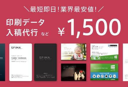 最短即日で印刷入稿代行! ¥1,500(税別・手数料別)のスピーディ対応!印刷手配も!