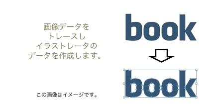 ロゴトレース aiファイル化