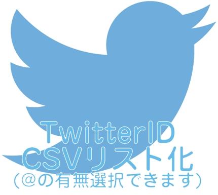twitterIDのみリストCSVデータ化(重複なし約25万件)No.001