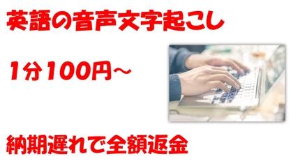 英語音声文字起こしを格安で丁寧に迅速に仕上げます。【15分~30分音声の枠】