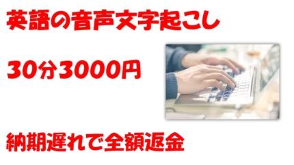英語音声文字起こしを格安で丁寧に迅速に仕上げます。【30分~45分音声の枠】