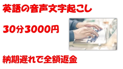 英語音声文字起こしを格安で丁寧に迅速に仕上げます。【15分以内音声の枠】