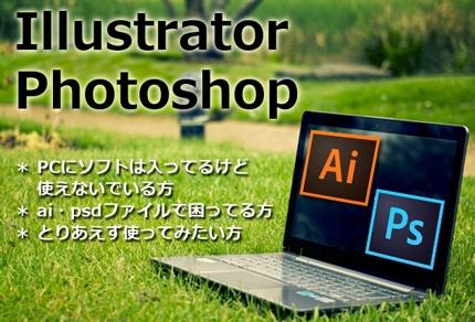 Illustrator・Photoshopの使い方を教えます