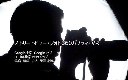 VRと動画で話題のサイト構築へ。Googleストリートビュー無料代行登録も