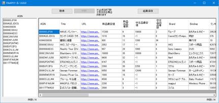 日本アマゾン商品情報取得ツール(Amazon Product Advertising API利用)