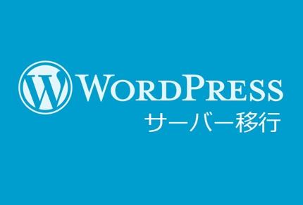 WordPress サーバ移行