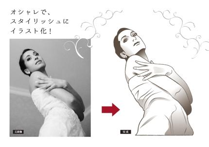 写真人物をオシャレにイラスト化!