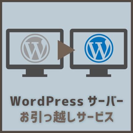 WordPress サーバー引っ越しサービス