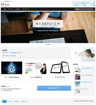 Wordpress構築、レスポンシブ、高機能、LPページ生成可能