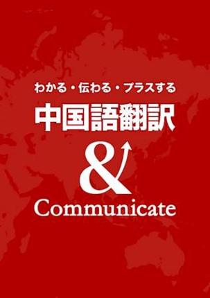 ★日本語→中国語 専門翻訳★ (500-1,000字) 特別キャンペーン