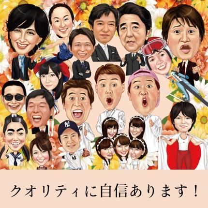 似顔絵アバター(全身・ポーズ自由)/1名あたり
