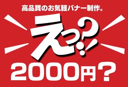 バナー制作2000円のみ!修正何度も承ります!