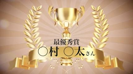 【表彰式・授賞式 動画】発表動画を使ってイベントを盛り上げませんか?