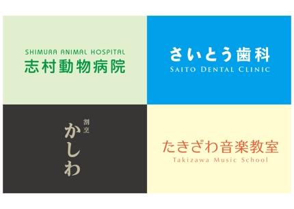 【格安】文字だけのシンプルなロゴ