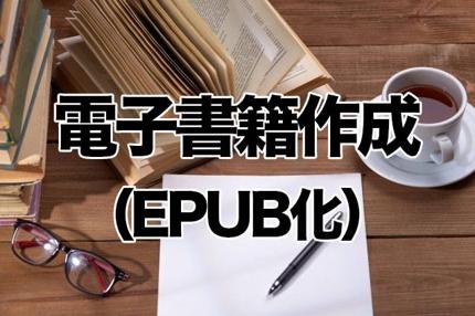 書籍電子化(epub化)