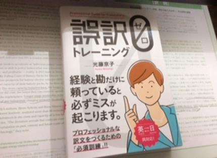 翻訳チェック