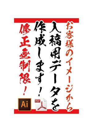 チラシ/のぼり旗/看板などの入稿用データを3000円で作成します。【修正回数】制限なし