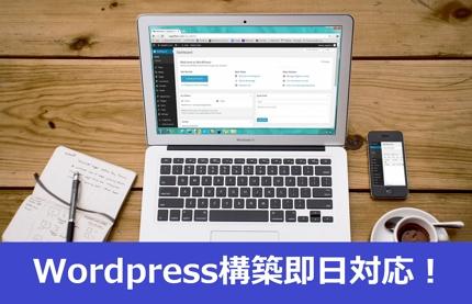 【即日対応】WordPressサイト構築