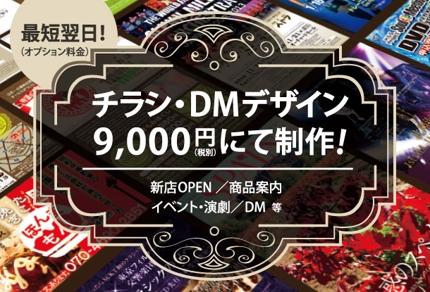 【 最短翌日!チラシ・DM等のデザインを9,000円にて制作!】