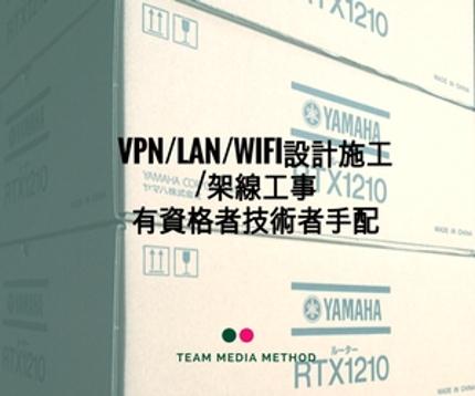 フレッツVPNワイド、SoftEther VPN 構築