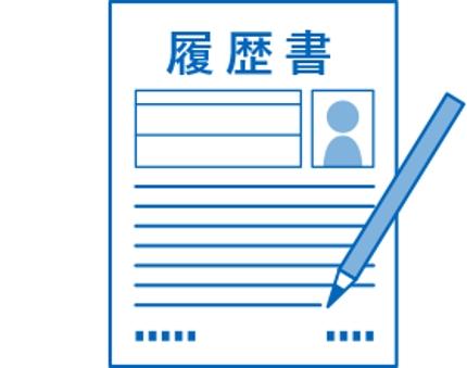 履歴書・職務経歴書の添削、アドバイス