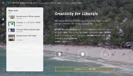 独立・開業を応援!良質デザインのスマホ対応ホームページ格安制作