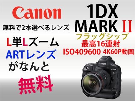 カメラレンタルサービス Cnon EOS 1DX MARK II フラッグシップ