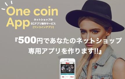 【サイト運営者必見!!】500円でお店オリジナルのアプリを作成いたします!!