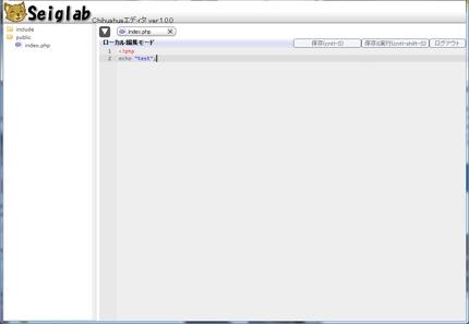 PHPのWEBエディタの導入