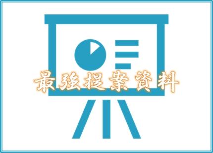 【最強の提案資料】クロージング率を上げる資料作成を請け負います。