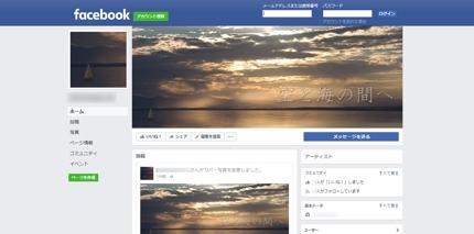 facebookカバー写真作成