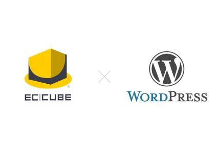 EC CUBE、WordPress連携サイトを構築