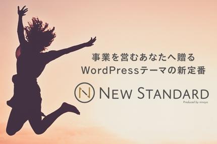 【納品65件超】コスパ最高WordPressサイト制作
