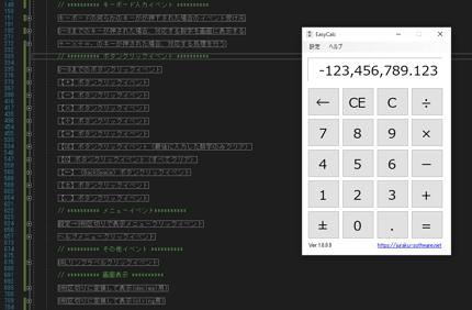 【C#、VB.NET】電卓アプリとそのサンプルソース提供します。