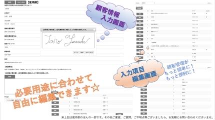 顧客取引情報・データ管理システム