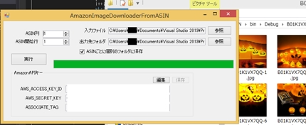 Amazon.co.jp 画像一括ダウンロードツール
