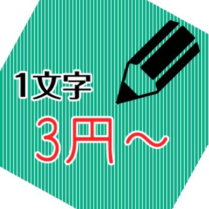 【5,000文字】SEOに強く読者に伝わりやすい記事を作成します。※1文字3円~