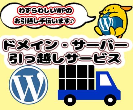 Webのプロがワードプレスサイトごっそり移管させます!