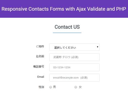 お問い合わせフォーム with Ajax レスポンシブ対応 多言語対応