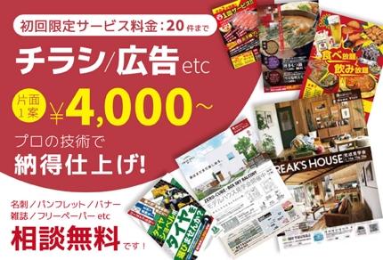 ★初回限定★チラシ4,000円で作製します!(税・手数料別)★期間限定★