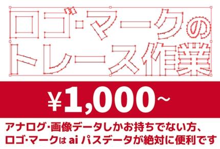 ★ ロゴ・マークのトレース1,000円〜! パスデータがあると便利です!★