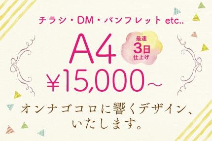 ガーリー&洗練!女性ターゲットのデザインA4/15,000円 3日仕上げ