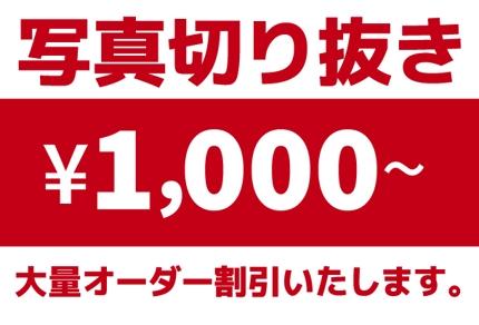 ★ 写真の切り抜き(トリミング)1,000円~承ります ★