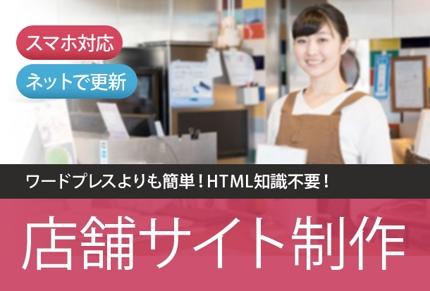 お店のホームページを1万円以下で作ります!【サイト作成】【企業】【更新簡単】