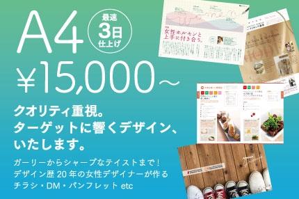 クオリティ重視。最短2日仕上げ・デザインA4/15,000円
